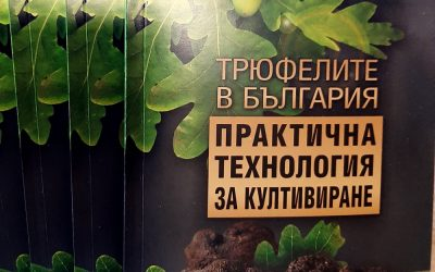 Книга за култивиране на трюфелите